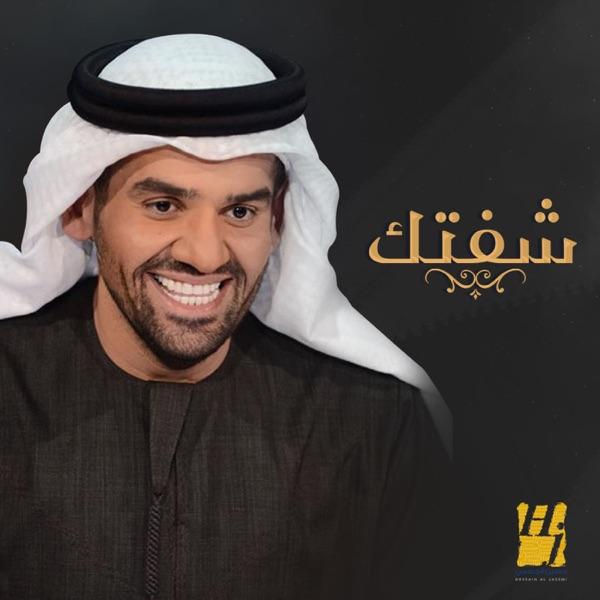 Hussain Al Jassmi - شفتك/حسين الجسمي