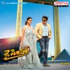 Jai Simha (Original Motion Picture Soundtrack) - EP