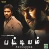 Pattiyal Original Motion Picture Soundtrack