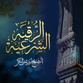 Al RUQYAH Al SHARIAH-Edres Abkar