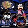 Tokyo DisneySea Big Band Beat ~15th Anniversary Version~ (Tokyo DisneySea) ジャケット写真