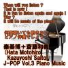 angel piano J-POP集 Vol.3 Piano Music - Single ジャケット画像