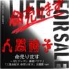 命売ります~BSジャパン 連続ドラマJ「三島由紀夫 命売ります」主題歌ver - Single ジャケット写真