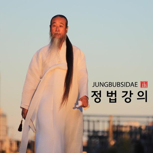 정법강의 Jungbub
