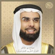 The Holy Quran - Sheikh Salah Bukhatir - Sheikh Salah Bukhatir