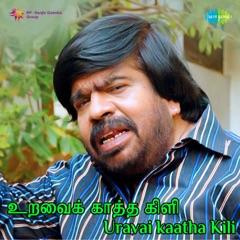 Uravai Kaatha Kili (Original Motion Picture Soundtrack)