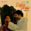 R. D. Burman - Amar Prem (Original Motion Picture Soundtrack) artwork