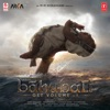 Baahubali Ost Vol 1 Original Motion Picture Soundtrack EP