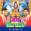 Jai Shiv Shankar EP