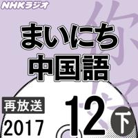 NHK まいにち中国語 2017年12月号(下)