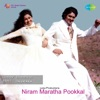 Niram Maratha Pookkal (Original Motion Picture Soundtrack) - Single
