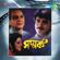 Ami Bhalobashi - Kumar Sanu & Anupama Deshpande