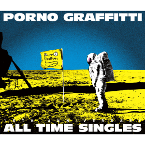 "ポルノグラフィティ - PORNOGRAFFITTI 15th Anniversary ""ALL TIME SINGLES"""