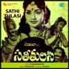 Sathi Tulasi (Original Motion Picture Soundtrack) - EP