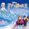 Frozen (Original Motion Picture Soundtrack / Japanese Version)