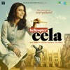Helicopter Eela Original Motion Picture Soundtrack EP