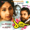Thagini Original Motion Picture Soundtrack Single