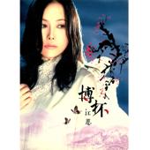 博杯 - Jody Chiang