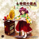 幺樂団の歴史1 Akyu's Untouched Score vol.1