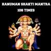 Hanuman Shakti Mantra: 108 Times - EP
