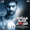 Iravukku Aayiram Kangal (Original Motion Picture Soundtrack) - EP