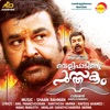 Velipadinte Pusthakam Original Motion Picture Soundtrack EP