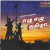 Tamil Eela Songs - Tamileela artwork
