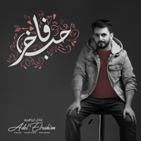 Download Mp3 Adel Ebrahim - Hob Fakher - Single