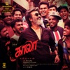 Kaala Original Motion Picture Soundtrack