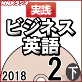 NHK 実践ビジネス英語 2018年2月号(下)