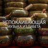 Группа Большего Спокойствия - Успокаивающая музыка из Тибета: Духовное исцеление, расслабляющая музыка, медитативные мантры обложка