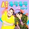 キラキラ feat. カンナ - Single ジャケット画像