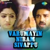 Varumayin Niram Sivappu (Original Motion Picture Soundtrack) - EP
