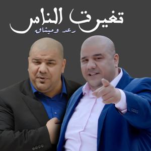 Raad And Methaq - Tagayaret Al Nas