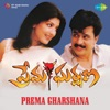 Prema Gharshana Original Motion Picture Soundtrack