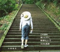 小田 和正 - この道を / 会いに行く / 坂道を上って / 小さな風景 - EP artwork