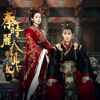 Queena Cui & Roger Yang - 生死相隨 (電視劇《秦時麗人明月心》片尾曲) artwork
