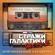 Разные артисты - Стражи Галактики, Vol. 2: Улётный микс (Оригинальный саундтрек)