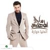 Majed Al Mohandes - Nagsk Shay artwork