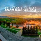 Владикавказ наш город - Гио ПиКа & SH Kera