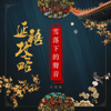 """Xue Luo Xia De Sheng Yin (From """"Story of Yanxi Palace"""") - OMJamie"""
