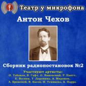Антон Чехов: Сборник радиопостановок, № 2