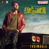 Taxiwaala (Original Motion Picture Soundtrack) - EP