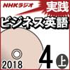 杉田敏 - NHK 実践ビジネス英語 2018年4月号(上) アートワーク