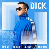 搖擺叔叔DJ CK x 玖壹壹 MIXTAPE Vol.2