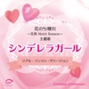 シンデレラガール 花のち晴れ~花男 Next Season~ 主題歌(リアル・インスト・ヴァージョン) - Single ジャケット画像