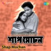 Shap Mochan Original Motion Picture Soundtrack EP