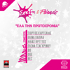 Sok FM & Friends: Ela Tin Protochronia - Giorgos Kartelias, Elena Papila & Ilias Vrettos