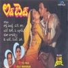 Love Bite Telugu Original Motion Picture Soundtrack