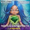 Чудото на благодарността в действие - Милена Голева